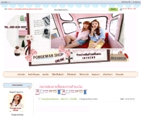 pongkwanshop - pongkwanshop.plazacool.com