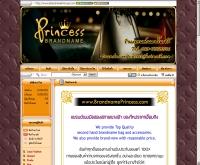 BrandnamePrincess - brandnameprincess.com