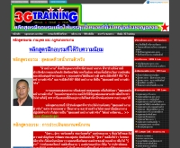 3GTraining - 3gtraining.net