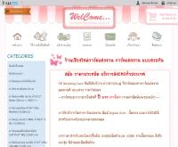 ร้านการ์ดแต่งงานเชียงใหม่ - cmweddingcard.lnwshop.com