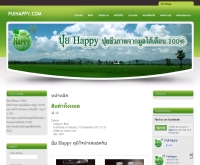 ปุ๋ยมูลไส้เดือน - puihappy.com
