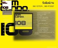 รับพิมพ์งาน - aom-cando108.in.th/