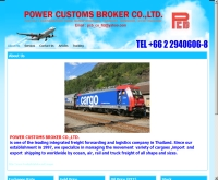 POWER CUSTOMS BROKER CO.,LTD. - powercustomsbroker.circlecamp.com