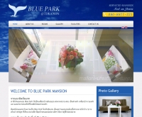 Blue Park แมนชั่น - blueparkmansion.com