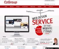 รับทำเว็บ - czgroup.co.th/web-development