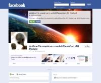 ศูนย์ศึกษาวิจัย มนุษย์ต่างดาว และสิ่งมีชีวิตนอกโลก UFO Thailand - facebook.com/UFOinThailand