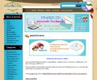 ปอป่านกราฟฟิก ร้านการ์ดออนไลน์ - popaprint.com