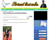 thai mlm - mlmsiriwat.com