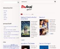 ดูหนังออนไลน์ - duarai.com