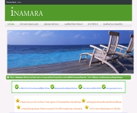 Inamara - inamara.com