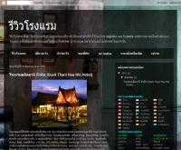 รีวิวโรงแรม - mrhotelsthailand.com/