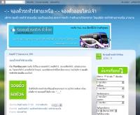 จองตั๋วรถทัวร์สายเหนือ - xn--72cb4bep7cf5a3aloj8bs2f7gth.blogspot.com