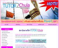 Tutor2Chula รับสอนพิเศษตัวต่อตัว - tutor2chula.com