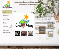 craftman.in.th - craftman.in.th/