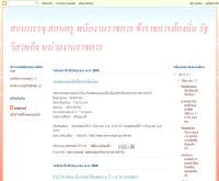สอบบรรจุ - sobbunju.blogspot.com/