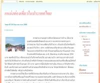 เที่ยวเมืองไทย - attractioninthailand.blogspot.com