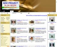 เอ็นดีดี โปรเจค - ndd123.com