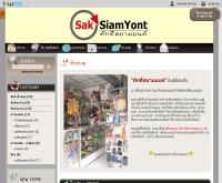 ศักดิ์สยามยนต์ - saksiamyont.com