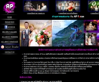 รับถ่ายภาพแต่งงาน รับปริญญา ปริ๊นต์รูปในงาน By AP focus - apfocusstudio.com/index.html