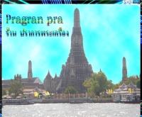 ปราการพระเครื่อง - pragarn.igetweb.com/index.php