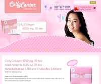 Colly collagen 6000 mg แท้100% - collycenter.com