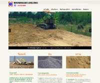 รับถมที่ ขายหิน ทราย ราคาถูก - bhumisiamluklung.com/