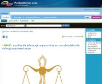 ทนายความ ผู้เชี่ยวชาญกฎหมาย รับว่าความ จดทะเบียน อย. - pantipmarket.com/items/11864351
