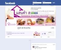 แสนคำ สปา - facebook.com/sankhum.spa
