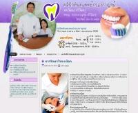 คลินิกทันตแพทย์กรองกาญจน์ - krongkarndentalclinic.com