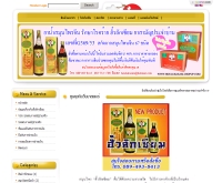 ยาน้ำสมุนไพรจีนฮั้วลักเซียม HOULUKSEAM รักษาโรคร้ายต่างๆ ยาสมัญประจำบ้าน G369/53 - houlukseam.shopup.com/