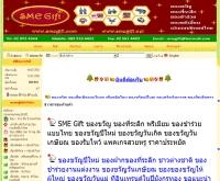 เอสเอ็มอีกิ๊ฟดอทคอม - smegift.com