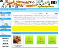 โฆษณาฟรี ประกาศ ขายของ ลงโฆษณา เพื่อติดอันดับ Google - ads-postfree.com