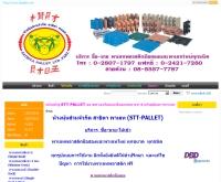 สินค้าอุตสาหกรรม - sttpallet.com