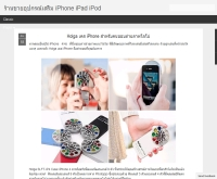 ร้านขายอุปกรณ์เสริม iphone iPad iPod - mine-gadgets.blogspot.com/p/iphone.html