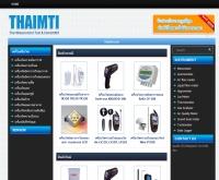 จำหน่ายเครื่องมือวัดราคาถูก - thaimti.com