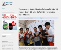 Thaimobilenews - ข่าวสารวงการมือถือ - thaimobilenews.com