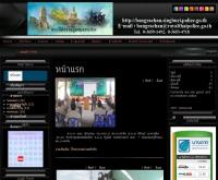 สถานีตำรวจภูธรบางระจัน จังหวัดสิงห์บุรี - bangrachan.singburi.police.go.th
