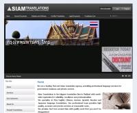 สยาม ทรานสเลชั่นส์ - siam-translations.com