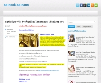 sa-nook-sa-nann - sa-nook-sa-nann.blogspot.com/2012/07/blog-post_22.html