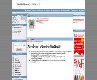 สินค้า นานาแนว nananaew - nananaew.weloveshopping.com