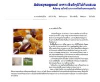 http://adoxysogood.webiz.co.th/ - adoxysogood.webiz.co.th/