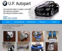 อะไหล่ BMW แท้ - bmw-spare-part.com