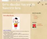 นิทาน เซียงเมี่ยง - seetales.blogspot.com/