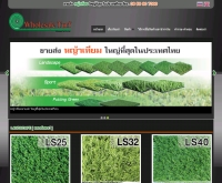 ขายส่งหญ้าเทียม ใหญ่ที่สุดในประเทศไทย - wholesaleturf.co.th