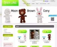 ตุ๊กตา Line จาก App สุดฮิต - tukataline.shopup.com