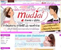 ร้านมัดใจ การ์ด แอนด์ กิ๊ฟท์ - mudjai-cards.com