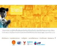 รวมใจไทยเป็นหนึ่ง - xn--72cb9biak3bkf4byc9h7eqbq6cv.com/