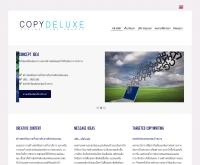 ก๊อปปี้เดอลุกซ์ - copydeluxe.com/th/