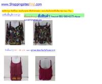 ขายสินค้าดีราคาถูก หลายรายการถูกสุดๆๆๆ - shoppingsitesfind.com/thaibuys/thaibuy-shoppingonline.html