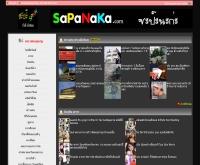 ซะป๊ะ วาไรตี้ อารมณ์ดี เพื่อสังคม - sapanaka.com/